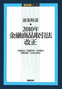 逐条解説・2010年金融商品取引法改正 逐条解説シリーズ