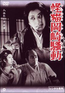 怪猫岡崎騒動 | 映画の動画・DVD...