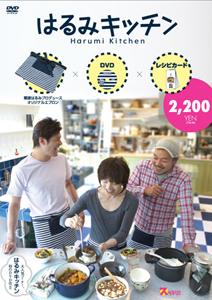 栗原はるみ はるみキッチン DVD(55分)・レシピカード・エプロン付