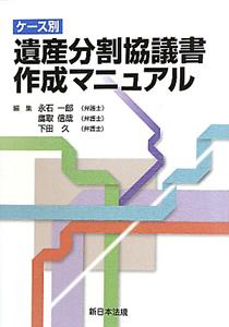 ケース別 遺産分割協議書 作成マニュアル