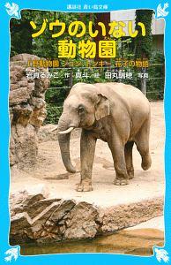 ゾウのいない動物園 上野動物園 ジョン、トンキー、花子の物語