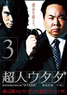 超人ウタダ | ドラマの動画・DVD...