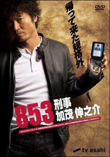 853-刑事・加茂伸之介