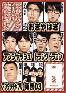 アンジャッシュ、アンタッチャブル、おぎやはぎ、東京03、ドランクドラゴン&the others in バカヂカラ No.2