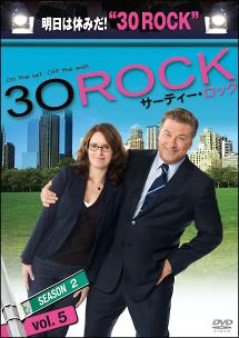 30 ROCK/サーティー・ロック <シーズン2>