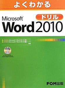 よくわかる Microsoft Word2010ドリル