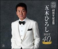 五木ひろし1971~2010 ベスト40