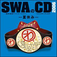 SWAのCD 2006 -夏休み-