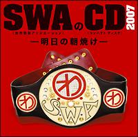 SWAのCD 2007 -明日の朝焼け-