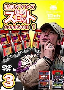 射駒タケシの攻略スロット season 1 vol.3
