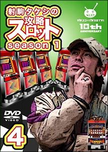射駒タケシの攻略スロット season 1 vol.4