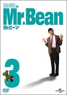ミスター・ビーン
