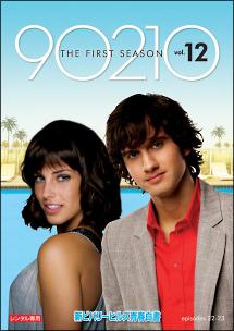 新ビバリーヒルズ青春白書 90210 シーズン1