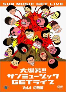 大爆笑!サンミュージックGETライブ Vol.4