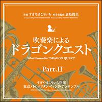 吹奏楽による「ドラゴンクエスト」part.II