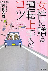 女性に贈る 運転上手へのコツ<決定版>