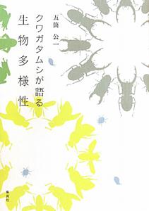 クワガタムシが語る 生物多様性