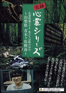 呪戒-JUKAI-