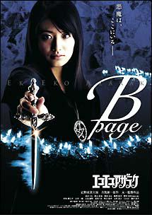 エコエコアザラク B-page