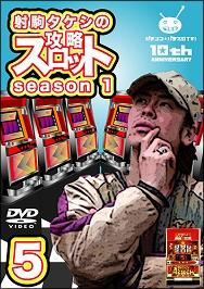射駒タケシの攻略スロット season 1 vol.5