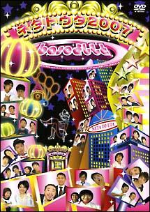 baseよしもと ネタトウタ2007