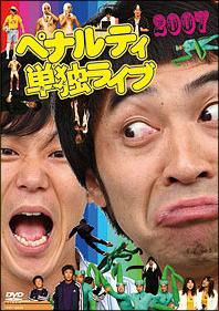 ペナルティ単独ライブ2007
