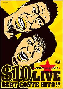$10 LIVE~ベストコントヒッツ!?