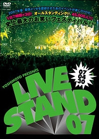 YOSHIMOTO PRESENTS LIVE STAND 07