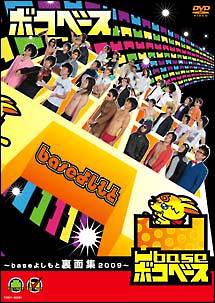 凹base(ボコベース)~baseよしもと裏面集2009~