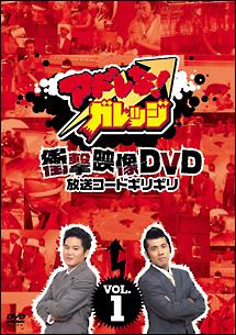 アドレな!ガレッジ 衝撃映像DVD 放送コードギリギリ Vol.1