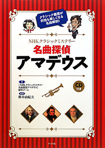 NHKクラシックミステリー 名曲探偵アマデウス CD付