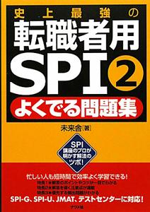 転職者用 SPI2 よくでる問題集
