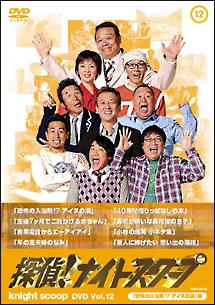 探偵!ナイトスクープDVD Vol.11&12