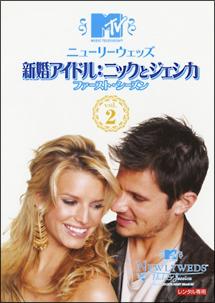 Newlyweds 新婚アイドル:ニックとジェシカ ファースト・シーズンVol.2