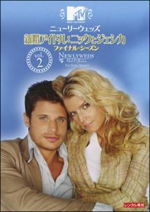 Newlyweds 新婚アイドル:ニックとジェシカ ファイナル・シーズンVol.2