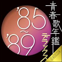 青春歌年鑑デラックス'85-'89