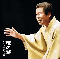 立川志の輔らくごのごらく6「朝日名人会」ライヴシリーズ66 「帯久」
