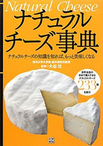 ナチュラルチーズ事典