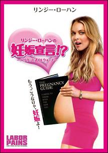 リンジー・ローハンの妊娠宣言!?~ハリウッド式OLウォーズ~