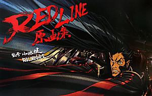 REDLINE 原画集