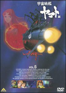 宇宙戦艦ヤマトIII | アニメの動...