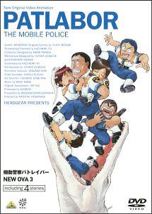 機動警察パトレイバーの画像 p1_30