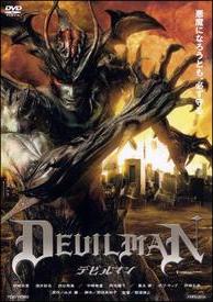 デビルマン