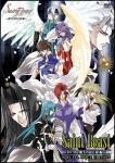 セイント・ビースト ~幾千の昼と夜編~ 〈OVA〉