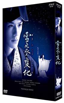 NHK正月時代劇 雪之丞変化