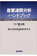 環太平洋産業連関分析学会 | お...