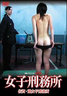 実録プロジェクト893XX 女子刑務所 佐賀・麓女子刑務所
