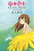アニメ「君に届け」 GUIDE BOOK