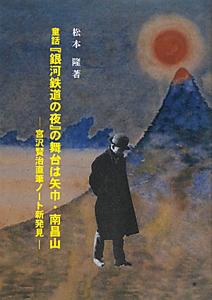 松本隆『童話「銀河鉄道の夜』の舞台は矢巾・南昌山』
