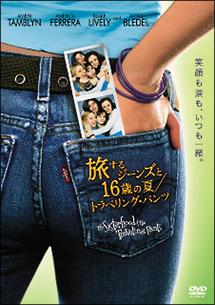 旅するジーンズと16歳の夏/トラベリング・パンツ